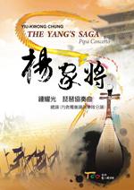 Yiu-Kwong Chung: The Yang's Saga Pipa Concerto